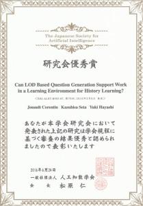 Award_AI_ALST_2016