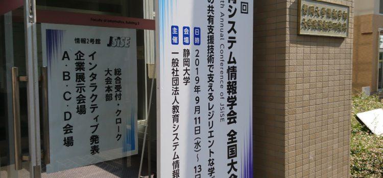 JSiSE全国大会2019 in 静岡
