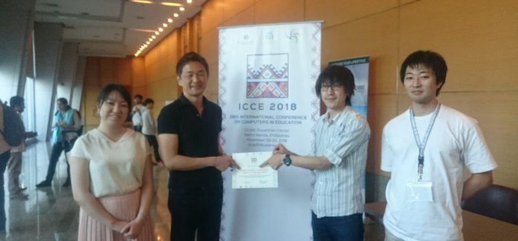ICCE2018 in Manilla@Philippines