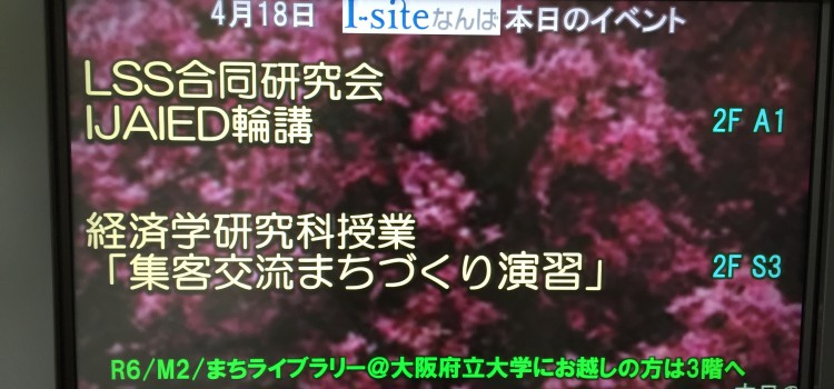 関西大学との合同輪講・懇親会