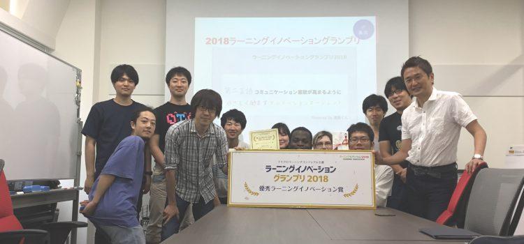 受賞:優秀ラーニングイノベーション賞