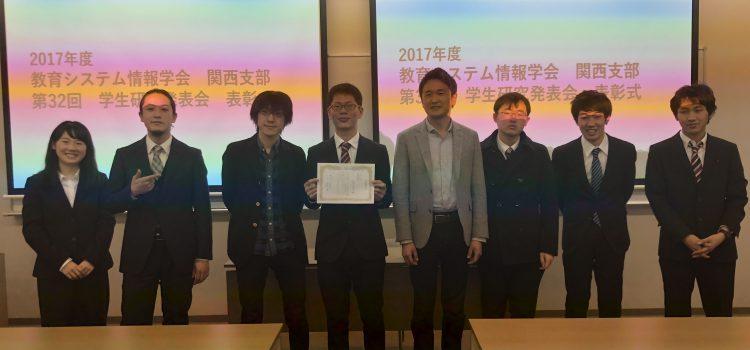 2017年度 JSiSE学生研究発表会