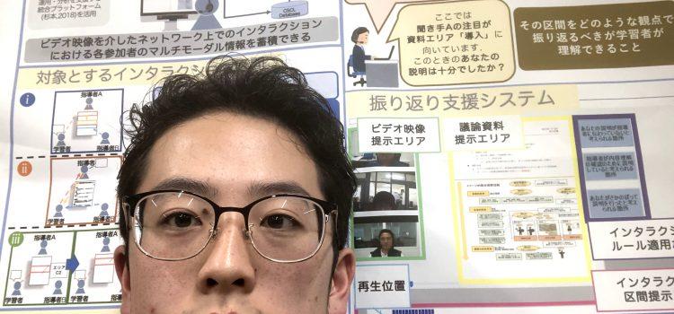 人工知能学会 第87回 先進的学習科学と工学研究会(SIG-ALST) at 慶応義塾大学矢上キャンパス