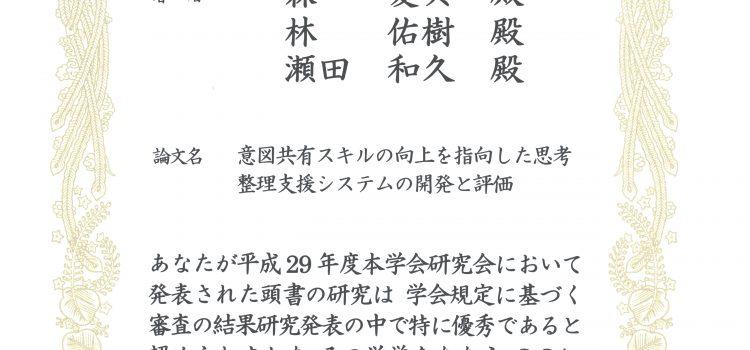 受賞:教育システム情報学会研究会優秀賞