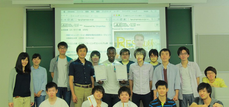 受賞:ラーニング・イノベーショングランプリ2016