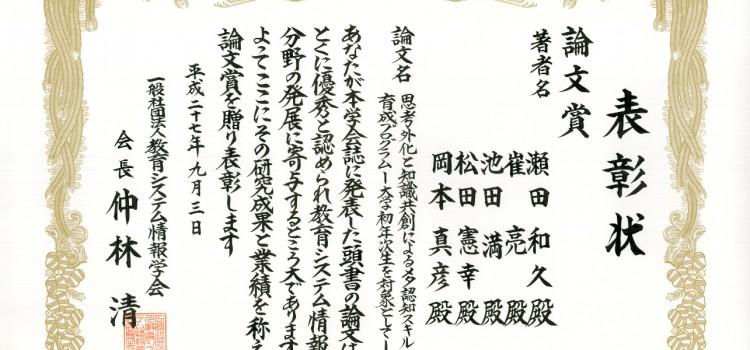 受賞:教育システム情報学会 論文賞