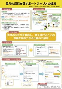 JSiSE学生研究発表会ポスター
