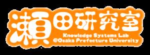 瀬田研究室